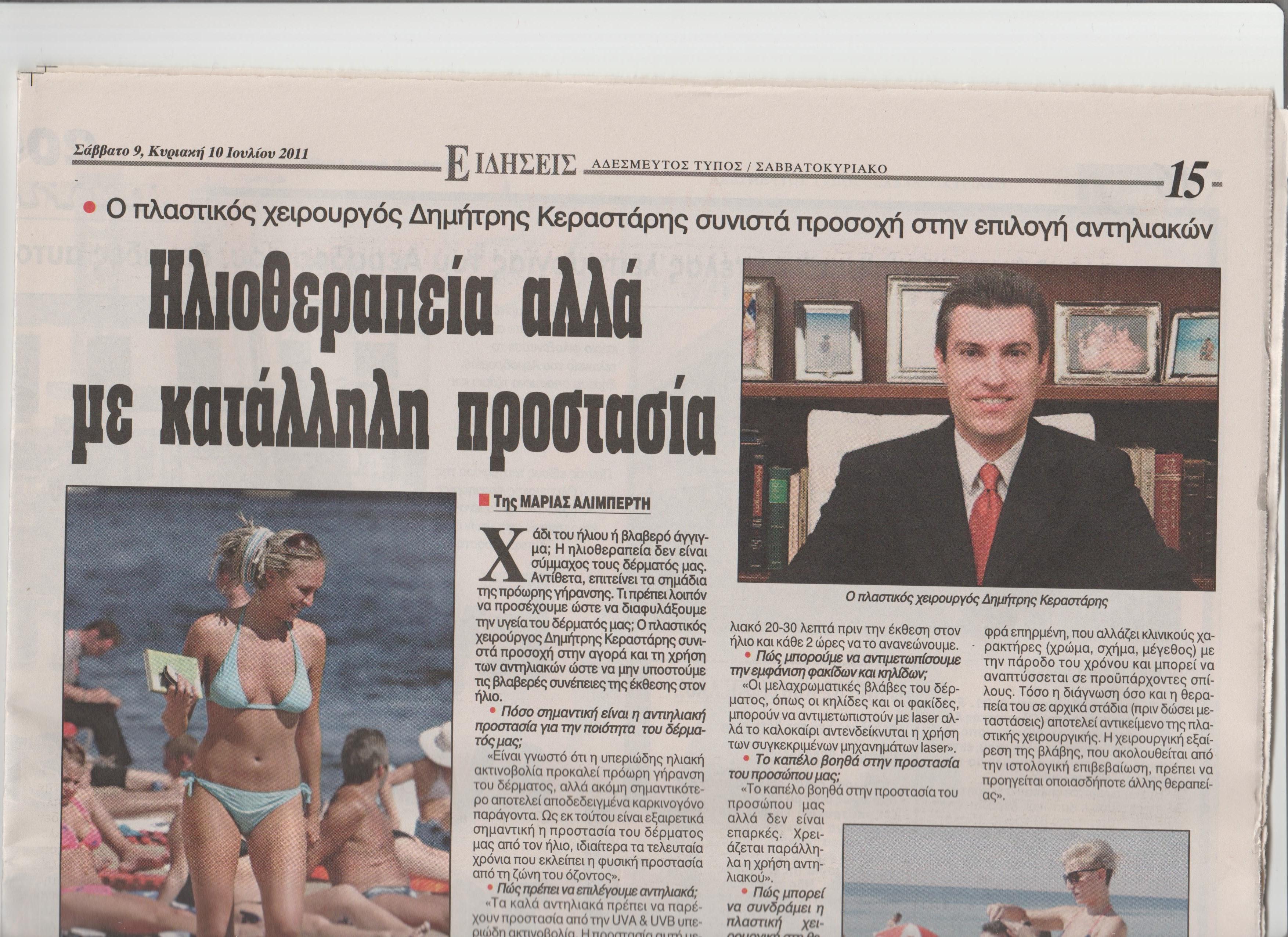 ΑΔΕΣΜΕΥΤΟΣ ΤΥΠΟΣ 7-2011