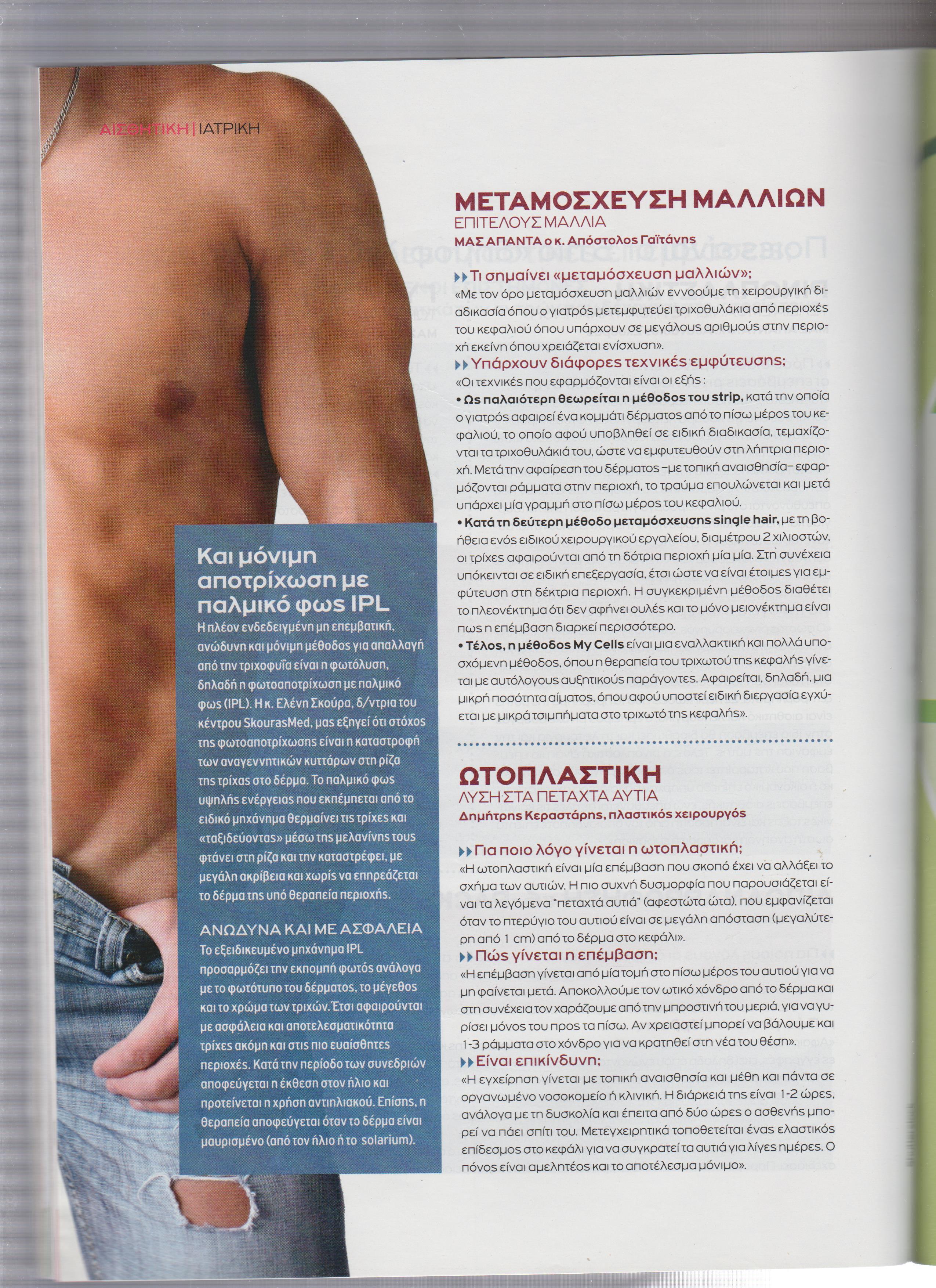 περιοδικό ΑΡΜΟΝΙΑ 10-2011