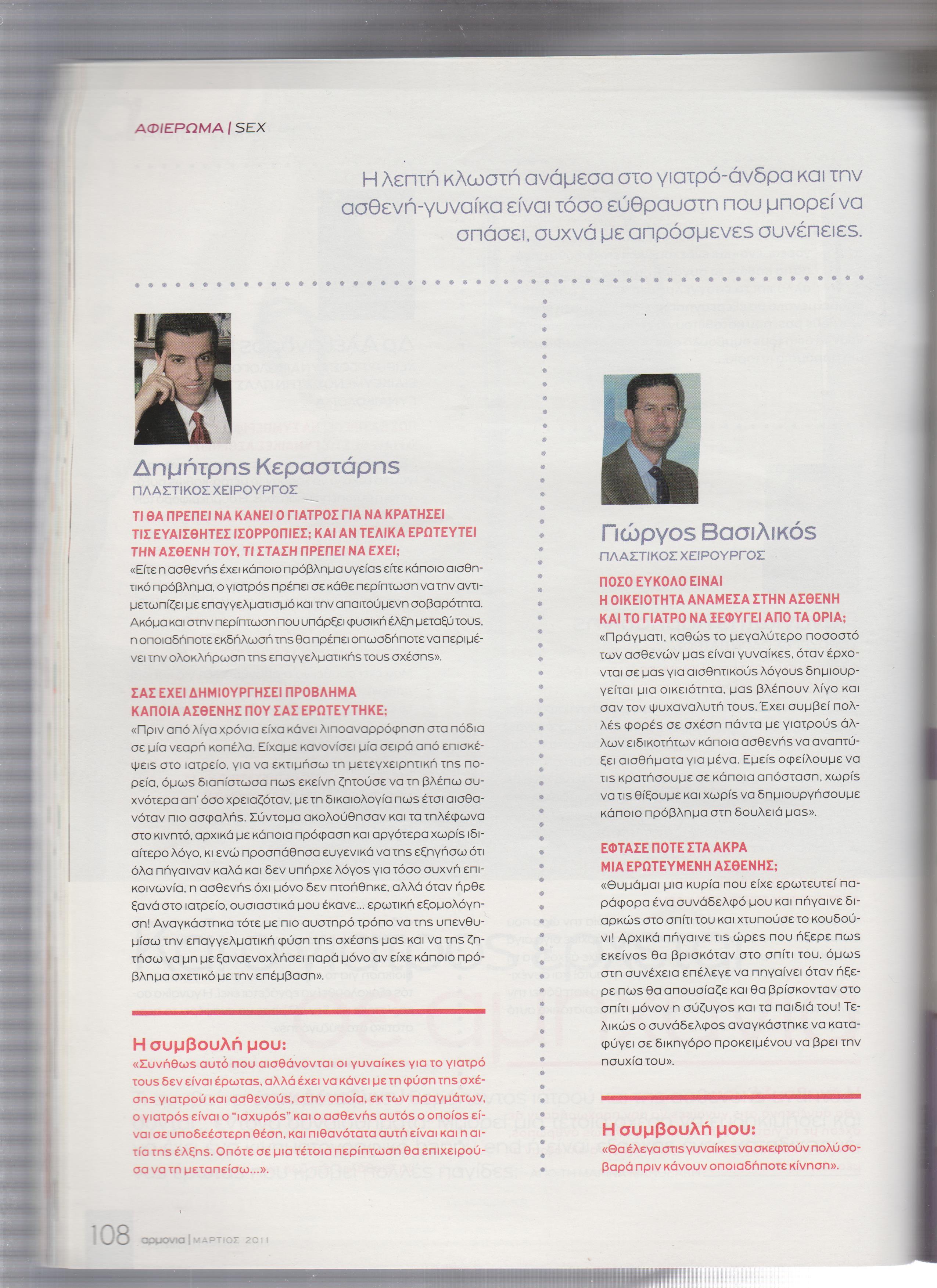 περιοδικό ΑΡΜΟΝΙΑ 3-2011