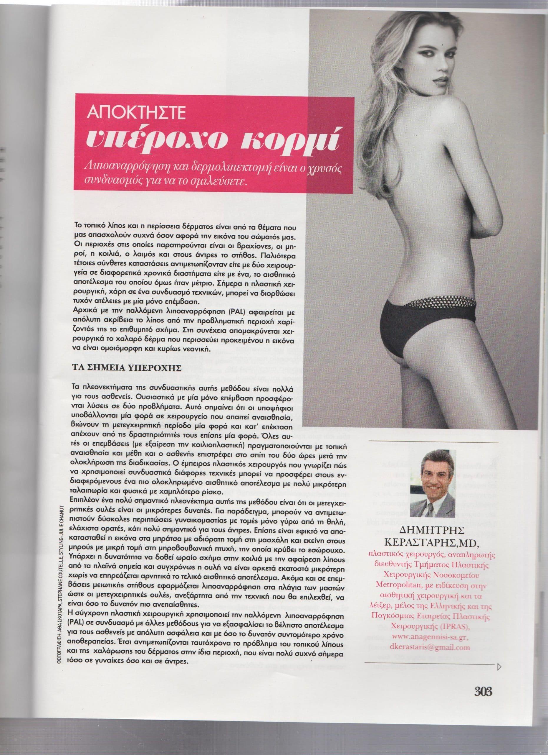 περιοδικό Elle