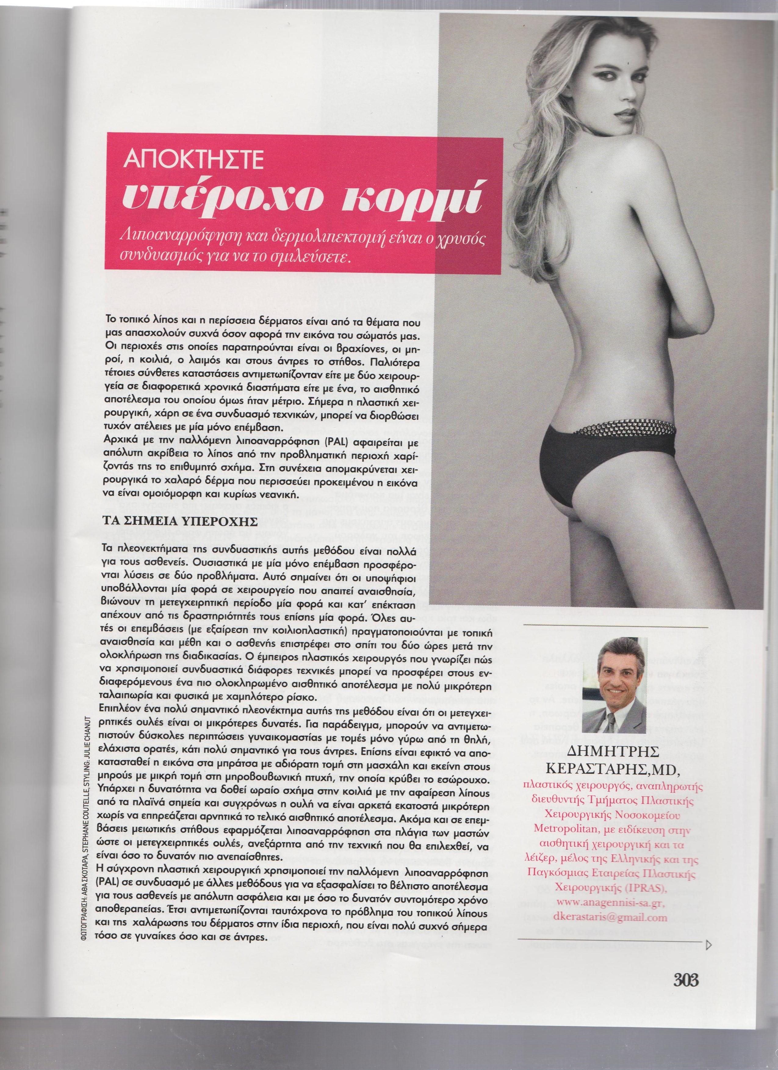 περιοδικό ELLE 10-2014