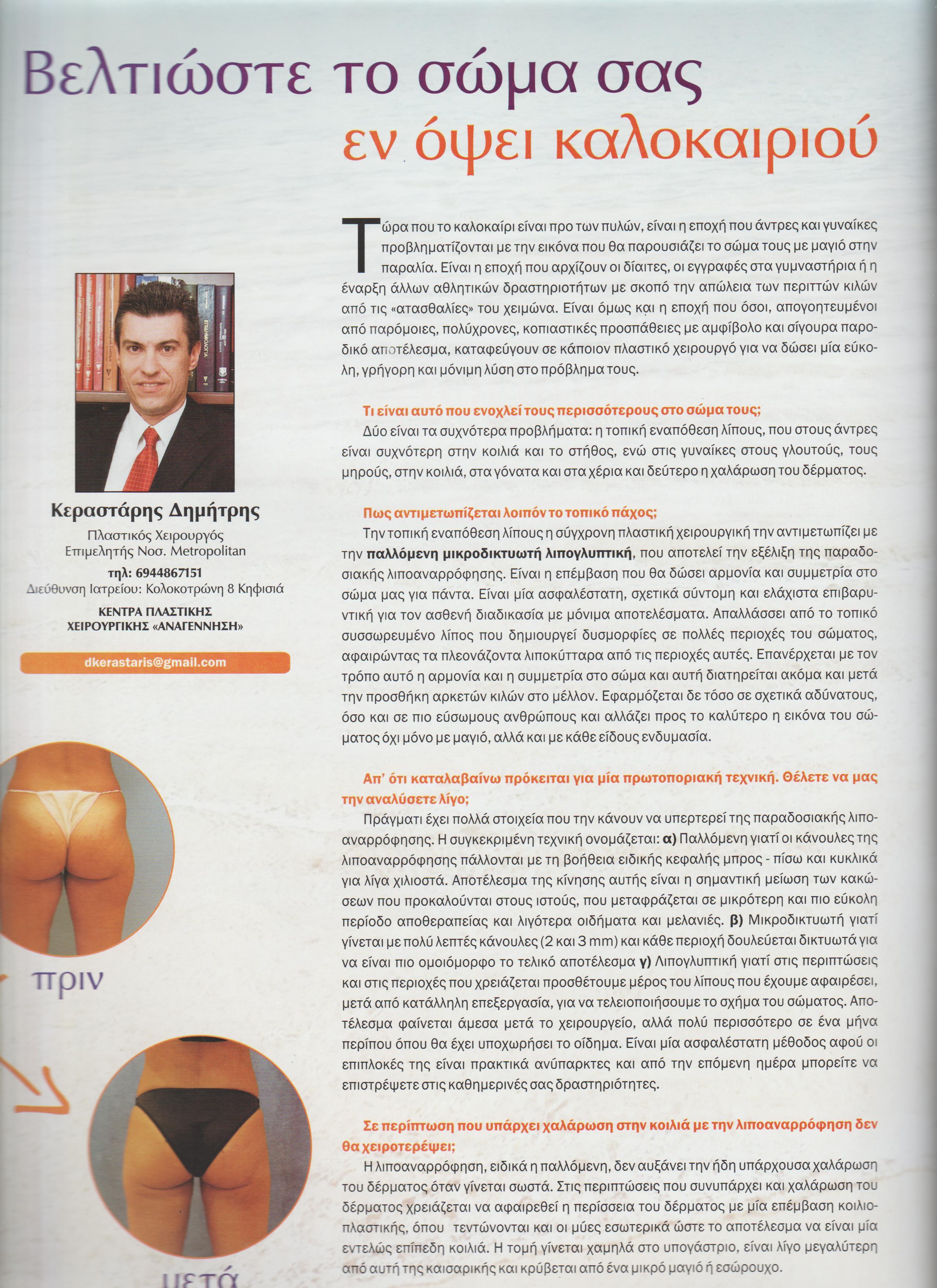περιοδικό ΓΙΑ ΣΕΝΑ 1