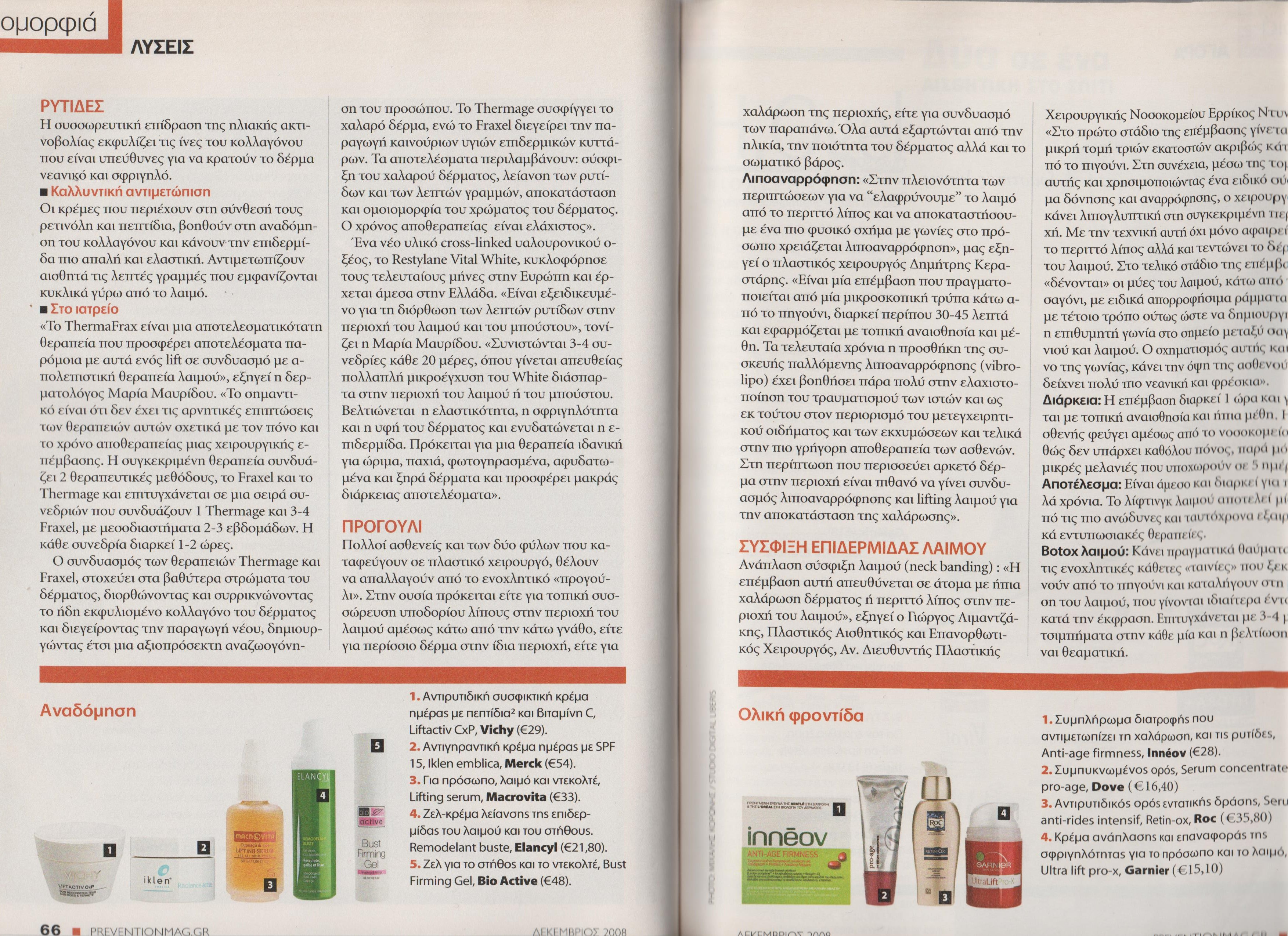 περιοδικό PREVENTION 12-2008