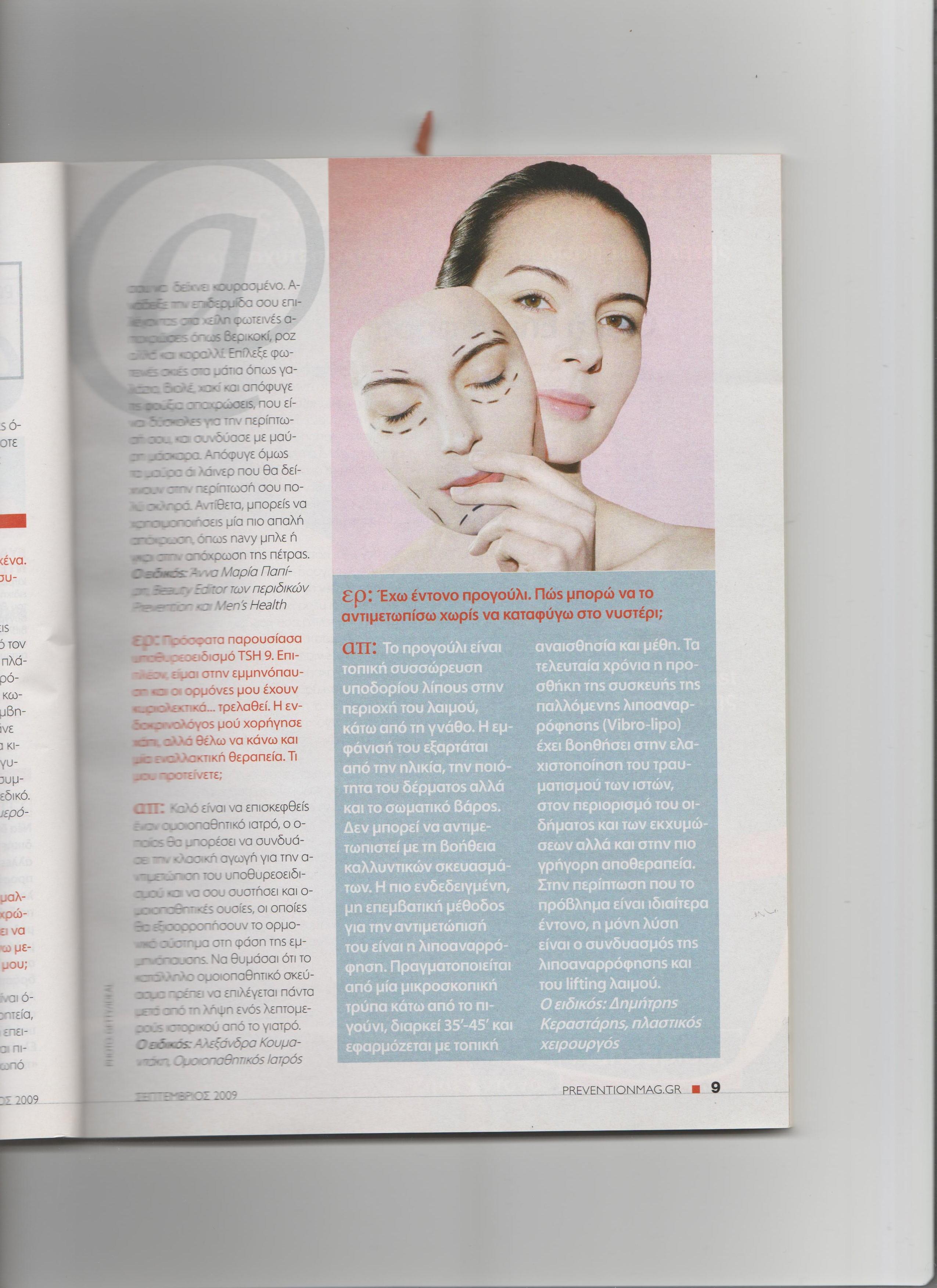 περιοδικό PREVENTION 9-2009