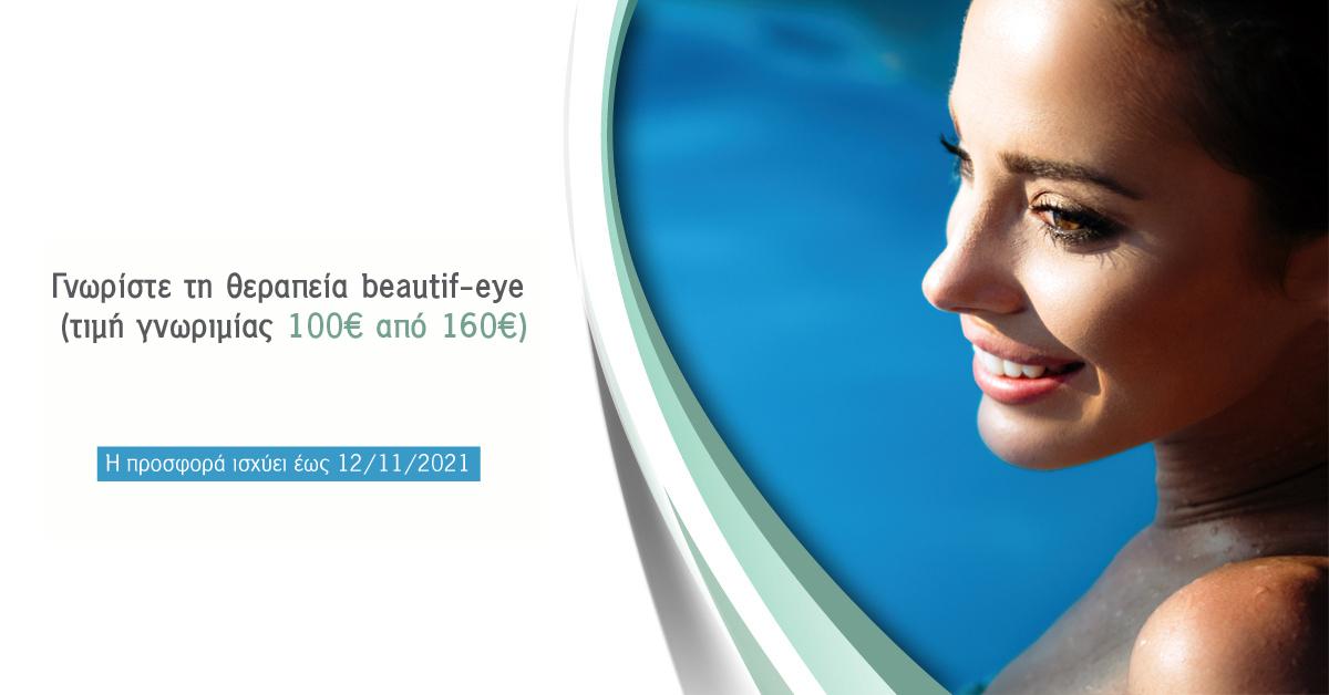 beautif-eye nanosoft